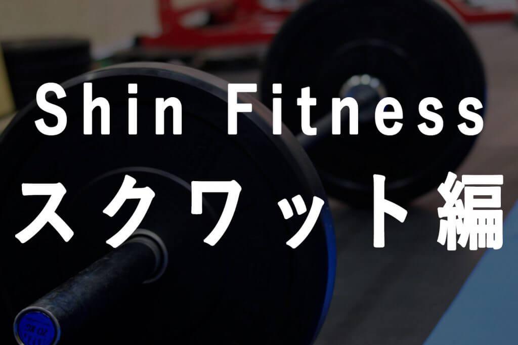 Shin Fitness